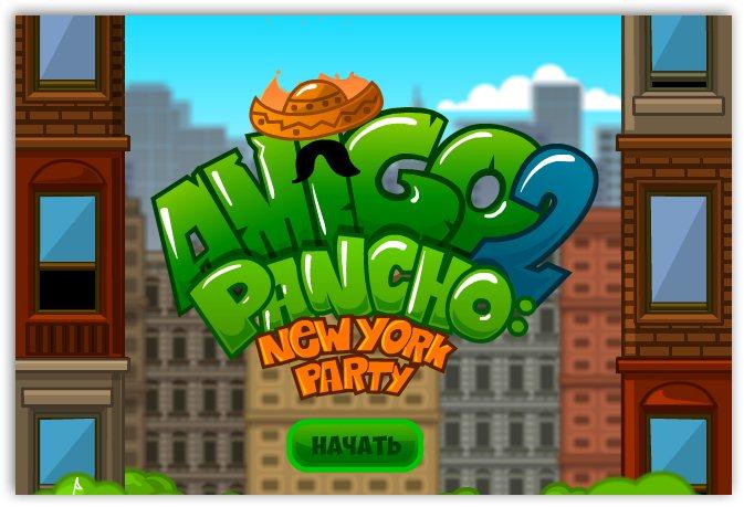 Амиго панчо 2: вечеринка в Нью-Йорке